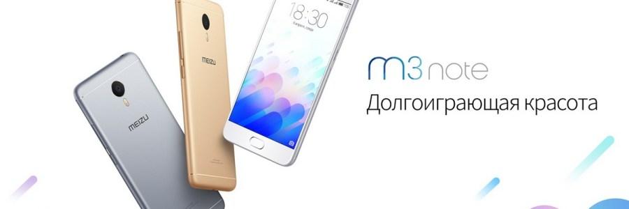 Смартфон Meizu M3 Note — обзор