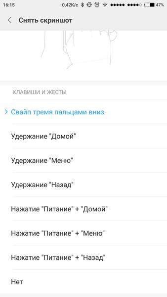 MIUI9 Screenshot - 01