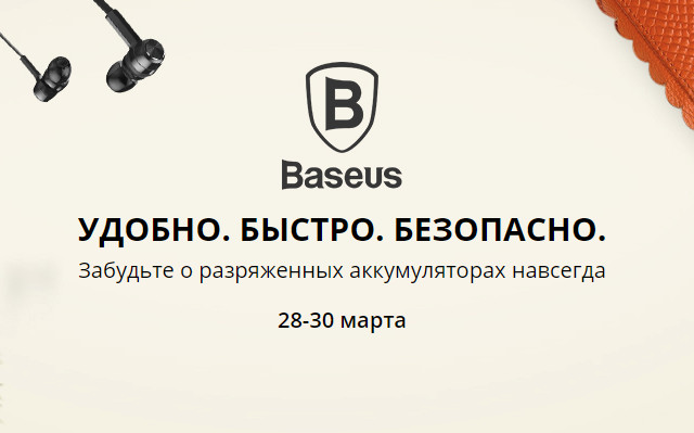 Baseus sale