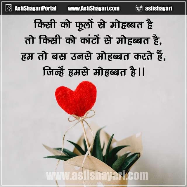 hindi love shayari wallpapers