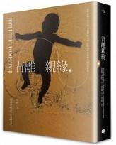 bei-li-qin-yuan