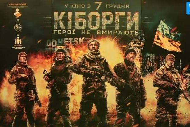 Фильм Киборги подадут на кинопремию Оскар от Украины