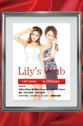 liliys-1
