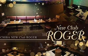 CLUB ROGER【ロジャー】