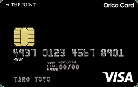 オリコカード・THE POINT