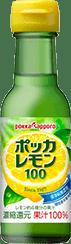 ポッカレモン