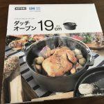 ニトリのダッチオーブン「ニトダッチ」