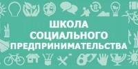 Школа социальных предпринимателей - Запись в 1 группу ноября 2017