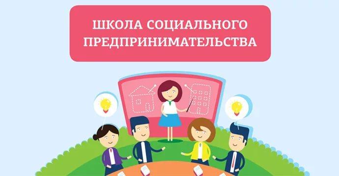 Приглашаем в Школу социальных предпринимателей