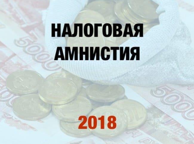 списание долгов ИП по взносам перед ПФР и ФНС