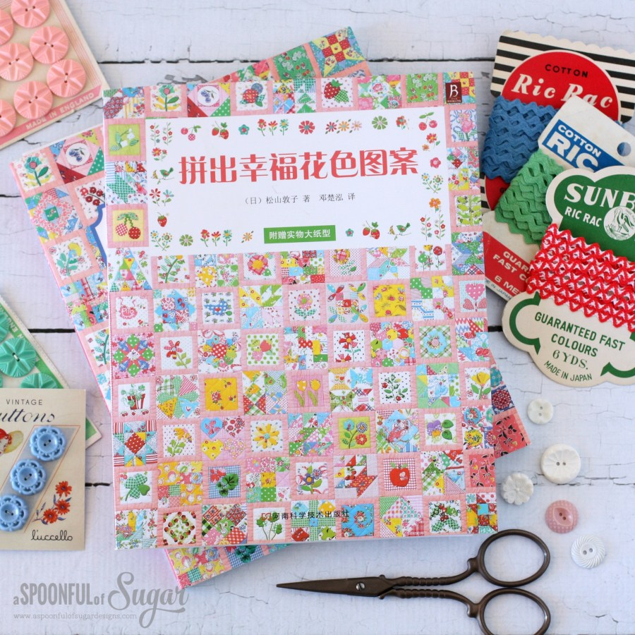 Happy Flower Quilts by Atsuko Matsuyma
