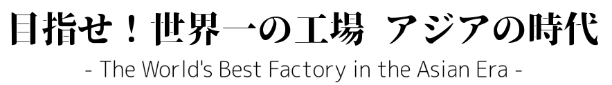 The World's Best Factory in the Asian Era