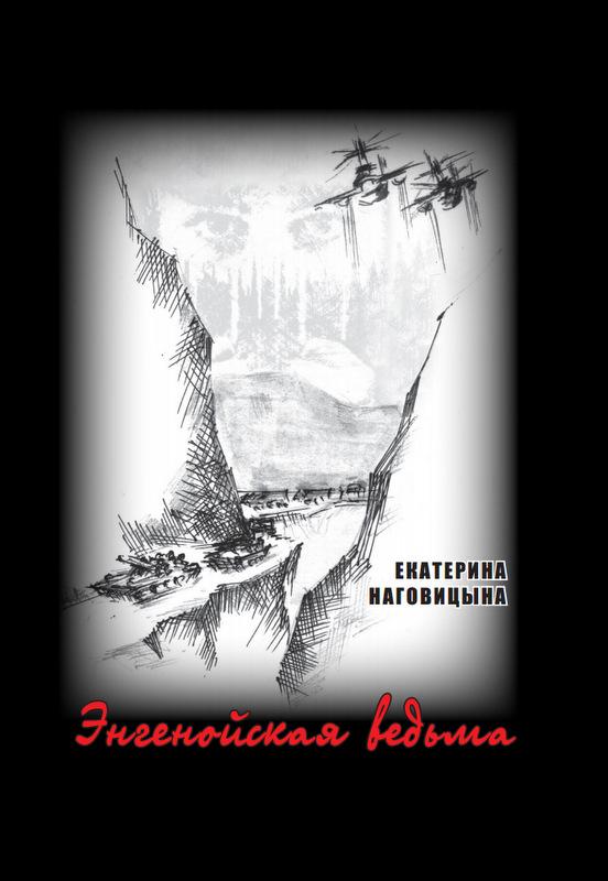 nagovicina-e-engenoyskaya-vedma