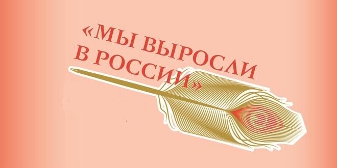 """литературный конкурс и семинар """"Мы выросли в России - 2018"""""""