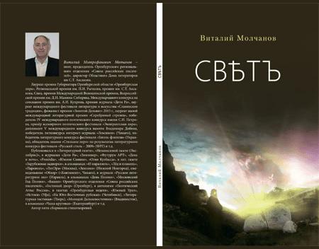 Виталий Молчанов Оренбург