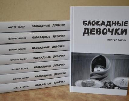 viktor-bakin-blokadnye-devochki