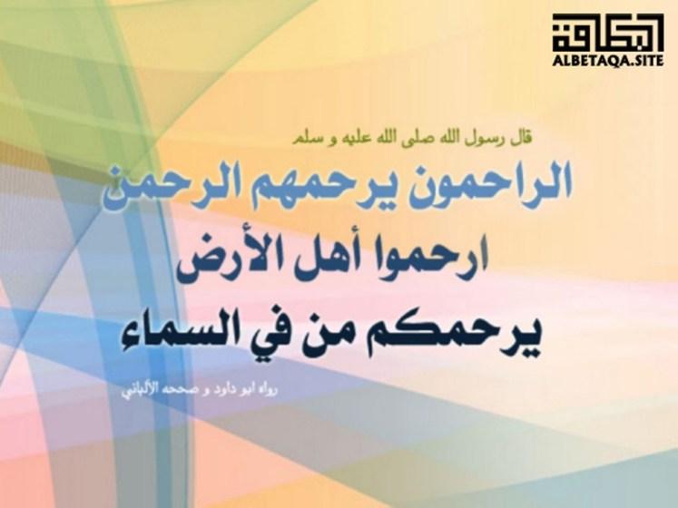 نتيجة بحث الصور عن شرح حديث الراحمون يرحمهم الرحمن