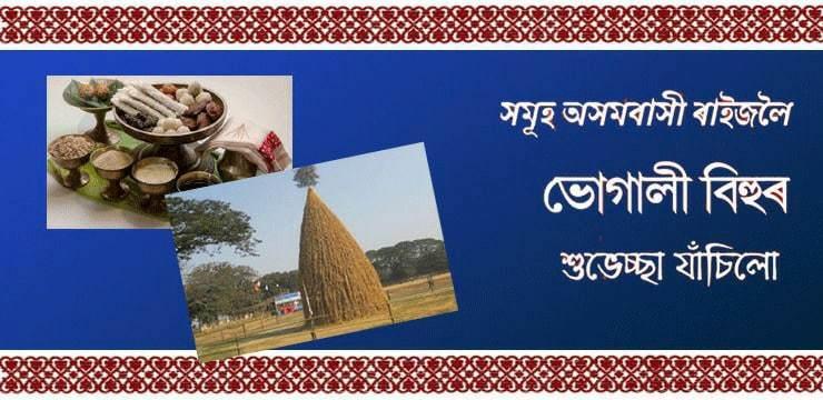 Happy Bhogali Bihu Greetings 2021