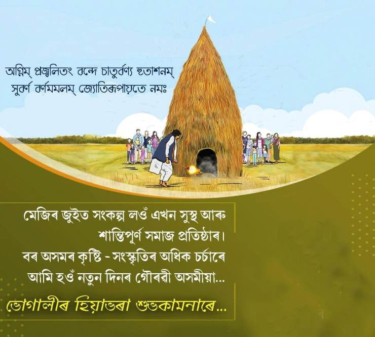 Happy Magh Bihu 2021 images