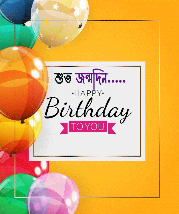 new Assamese Birthday Wish