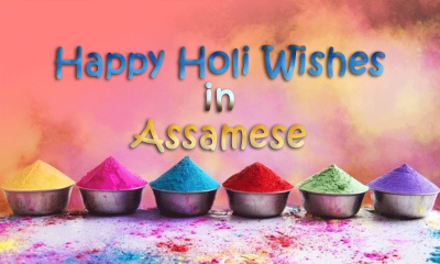 Happy Holi Wishes in Assamese