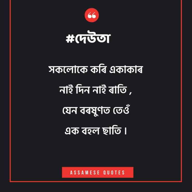 Assamese Quotes on father