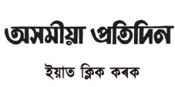 Assamese news paper today pratidin