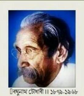 Assamese Poet Raghunath Choudhary