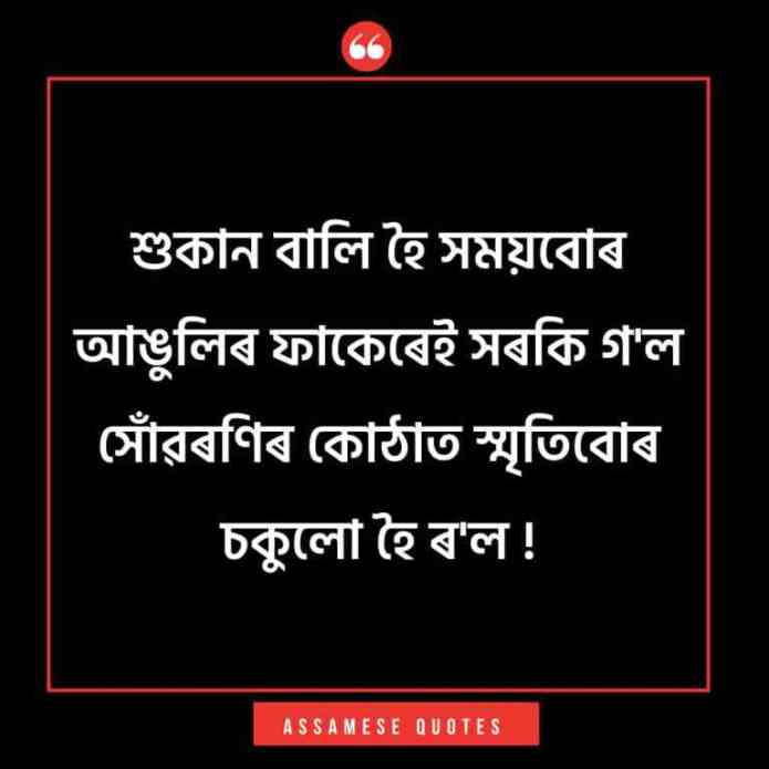latest Assamese Quotes