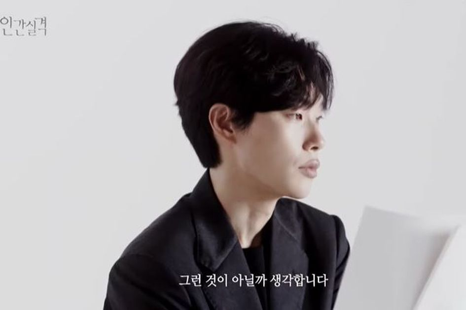 Rindu Ryu Jun Yeol Ini Sinopsis Human Disqualification Drama Terbarunya Bersama Jeon Do Yeon Dan Naeun Apink Yang Wajib Kamu Tonton