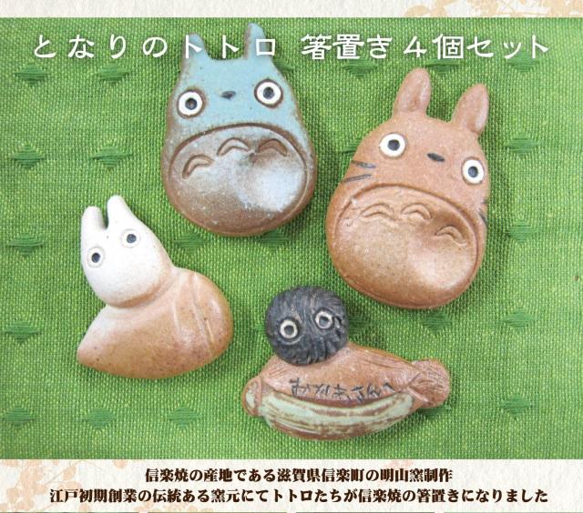 totoro-studio-ghibli-cute-figures-anime-shigaraki-pottery-shiga-17.jpg
