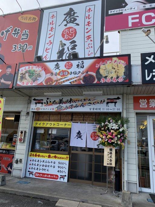 廣福   Top - お店のミカタ