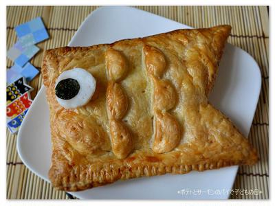 ポテトとサーモンのパイ*こどもの日バージョン