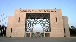 جامعة الإمام تبدأ تسجيل المقررات عبر الخدمات الذاتية غدًا