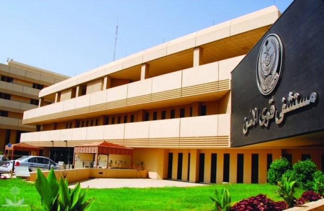 #وظائف صحية وإدارية شاغرة لدى مستشفى قوى الأمن