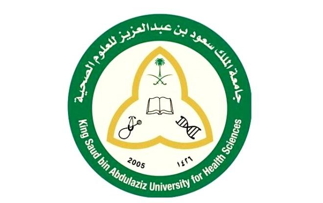 #وظائف إدارية وصحية في جامعة الملك سعود الصحية