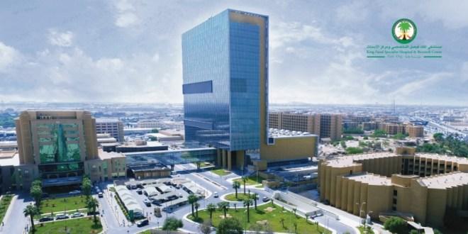 #وظائف إدارية وصحية شاغرة بمستشفى الملك فيصل التخصصي