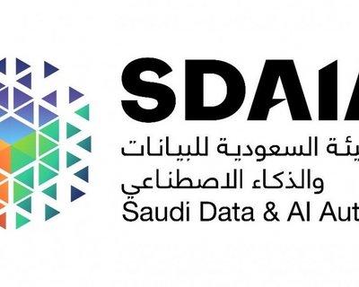 وظائف شاغرة في الهيئة السعودية للبيانات والذكاء الاصطناعي