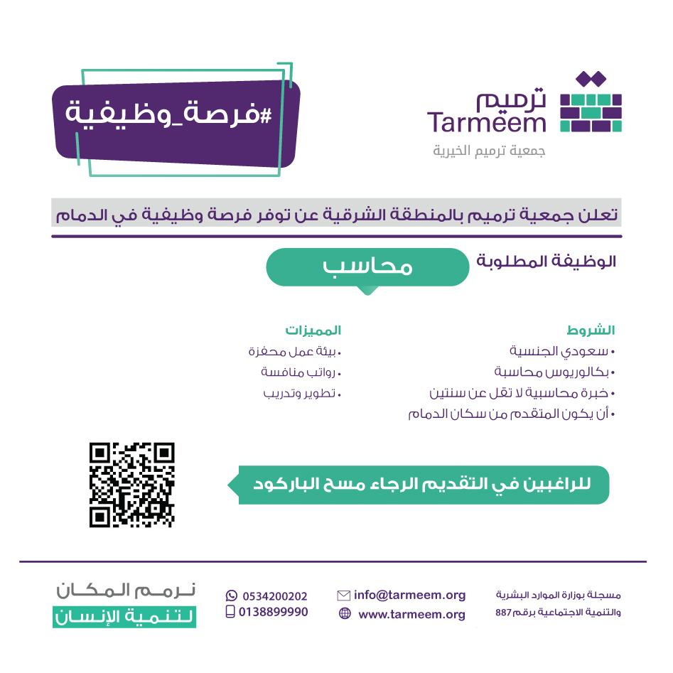 جمعية ترميم الخيرية3