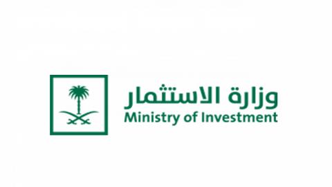 #وظائف إدارية شاغرة لدى وزارة الاستثمار