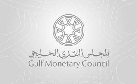 #وظائف شاغرة للجنسين في المجلس النقدي الخليجي