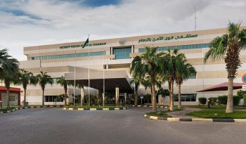 وظائف شاغرة لدى مستشفى قوى الأمن بالدمام