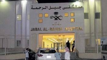 مستشفى جبل الرحمة جاهز لخدمة الحجيج بسعة 77 سريراً