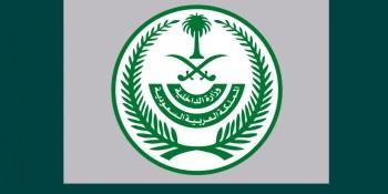 القصاص من يمني قتل مواطنًا خنقًا بالحبل لسرقته في جدة