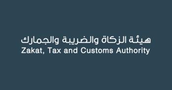 الزكاة والضريبة: يشترط التسجيل بنظام ضريبة القيمة المضافة في هذه الحالة