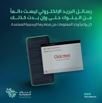 البنوك السعودية: 3 نصائح للوقاية من رسائل البريد الكاذبة - المواطن