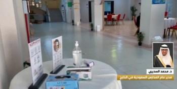 التعليم: 8 آلاف طالب في 9 مدارس سعودية بالخارج يستعدون لـ العام الدراسي الجديد