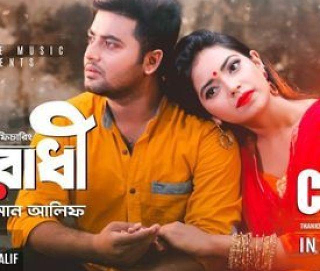 Arman Alif Oporadhi Ankur Mahamud Bangla New Song  Official Video