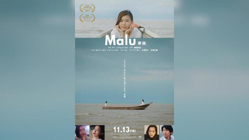 Poster filem Malu arahan Yeo yang akan ditayangkan di 10 pawagam di Jepun sebaik TIFF berakhir. Foto Ihsan Edmund Yeo