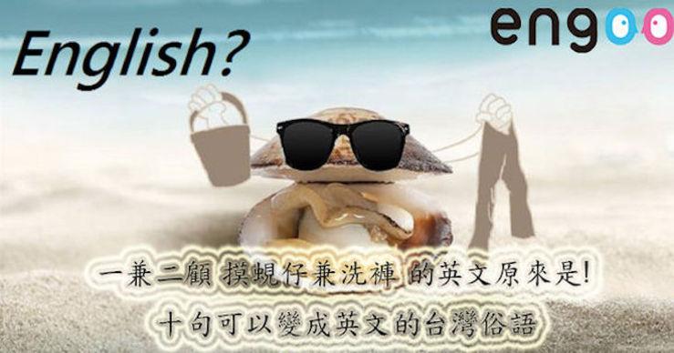 【用英文怎麼說】一兼二顧 摸蜆仔兼洗褲 的英文原來是! 十句可以變成英文的臺灣俗語 - Engoo線上英文家教 ...